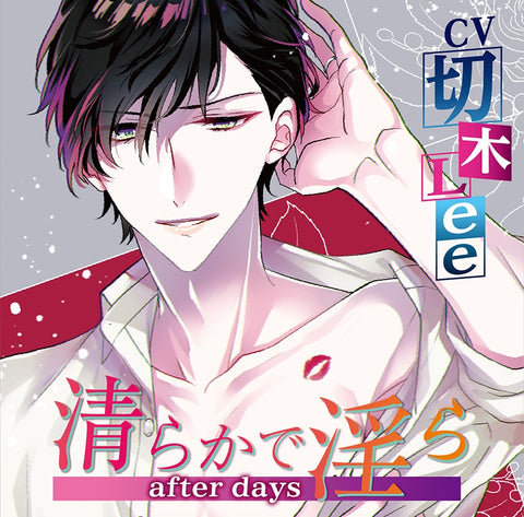 (Drama CD) Cigarette Kiss (CV. Atsushi Domon) [animate Limited Edition]