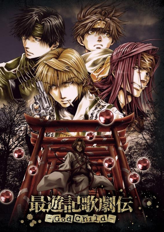 (DVD) Saiyuki Kagekiden Musical: God Child