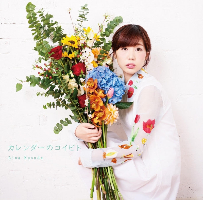 (Album) Calendar no Koibito by Aina Kusuda [w/ DVD, Limited Edition / Type B]