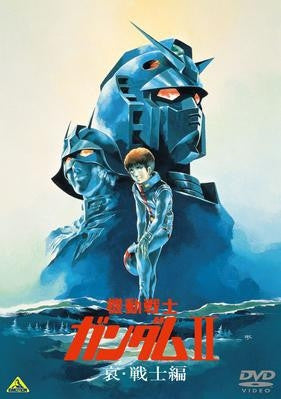 (DVD) Mobile Suit Gundam II: Soldiers of Sorrow (Movie)