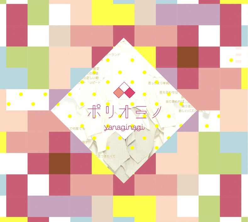 (Album) Polyomino by Nagi Yanagi [2CD+DVD, Limited Edition]