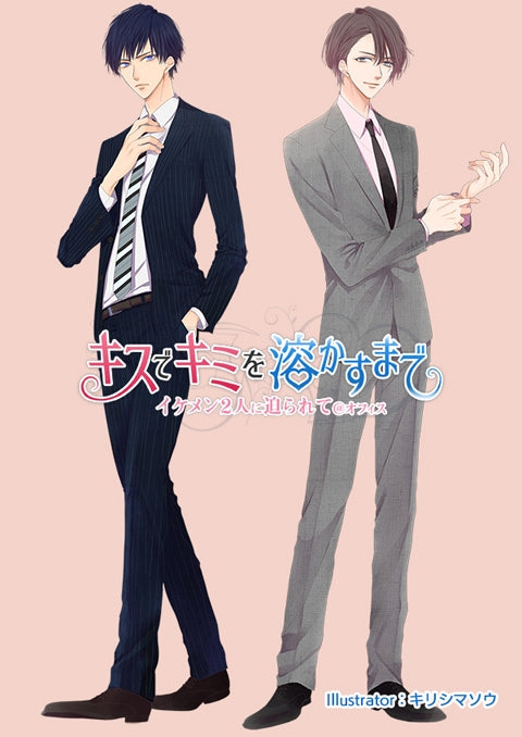 (Drama CD) Kiss Until You Melt: Pursued by 2 Hot Guys @ the Office (Kiss de Kimi wo Tokasu made - Ikemen Futari ni Semararete @Office)