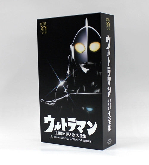 (Album) Ultraman Theme Songs & Insert Songs Complete Collection