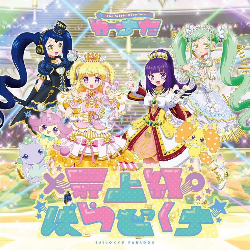 (Theme Song) Idol Time PriPara TV Series OP: Saijoukyuu Paradox by The World Standard