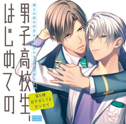 (Drama CD) High School Boy's First Time (Danshi Koukousei, Hajimete no) Vol 6 - Spoil Me, Teacher [Regular Edition]