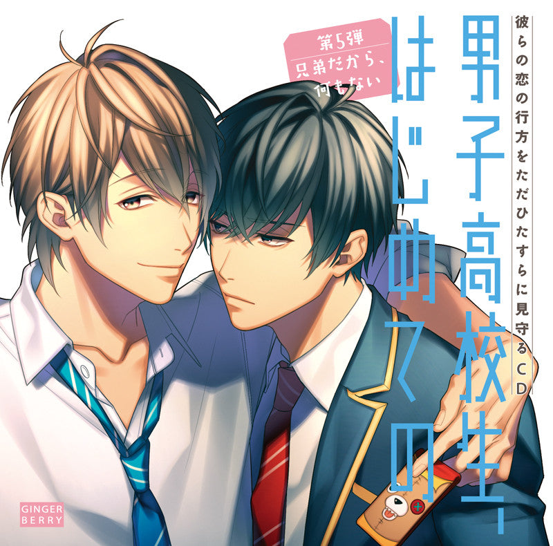 (Drama CD) High School Boy's First Time (Danshi Koukousei, Hajimete no) Vol 5 - It's Nothing, We're Brothers [Regular Edition]