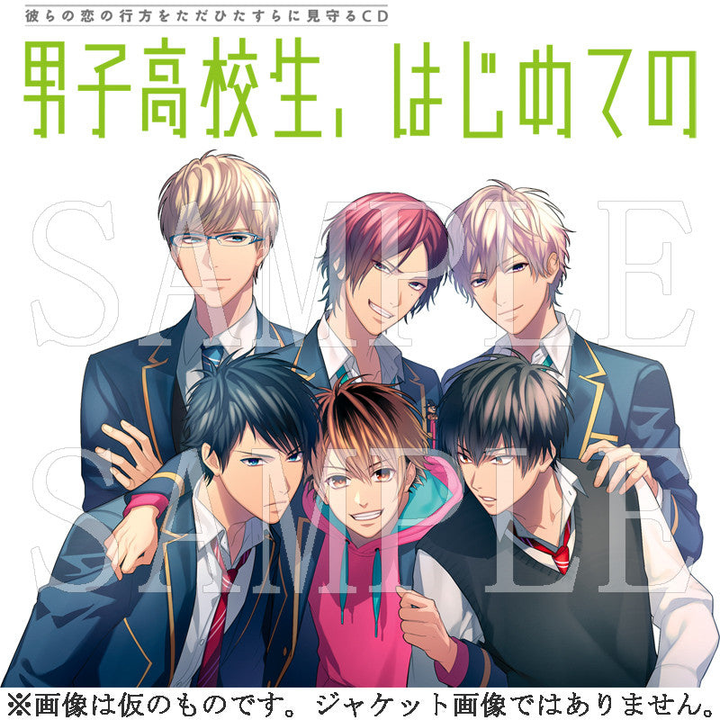 (Drama CD) High School Boy's First Time (Danshi Koukousei, Hajimete no) after Disc - Together Now! [animate Limited Edition]
