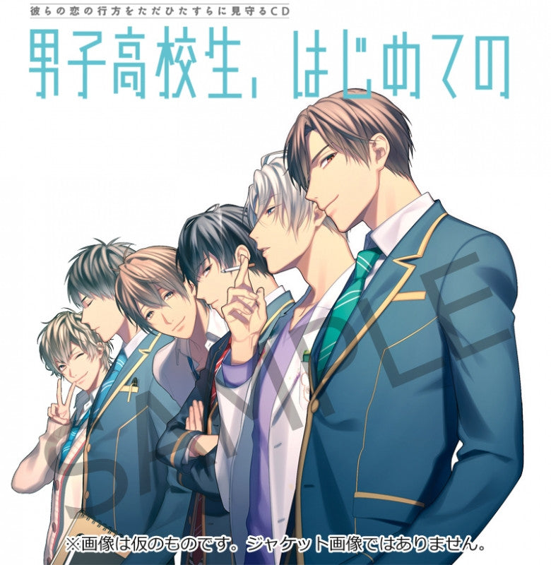 (Drama CD) High School Boy's First Time (Danshi Koukousei, Hajimete no) 2nd after Disc - GIFT [Regular Edition]