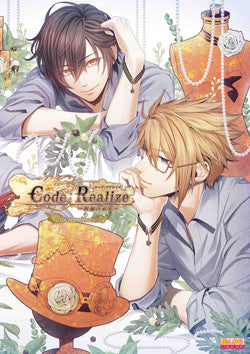 (Book) Code: Realize - Future Blessings Official Visual Fanbook