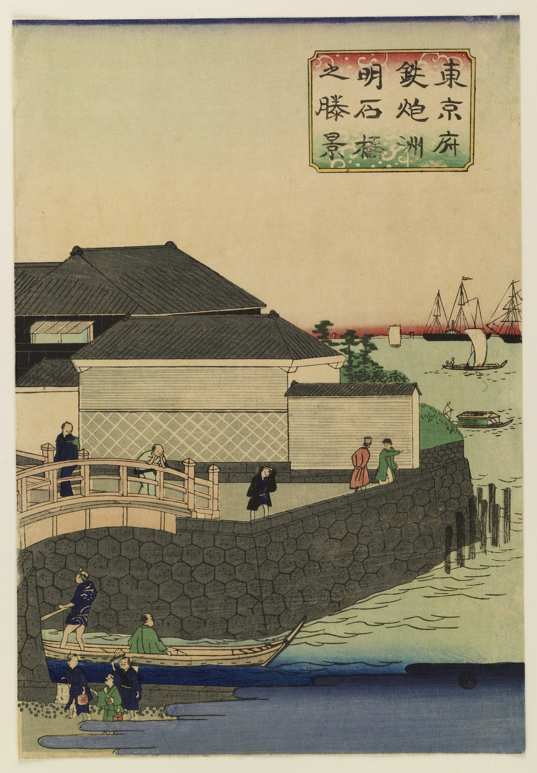 Hiroshige Utagawa, Tax Collection Office