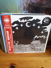 Kikagaku Moyo ‎House In The Tall Grass  LP black vinyl 2017 Guruguru Brain