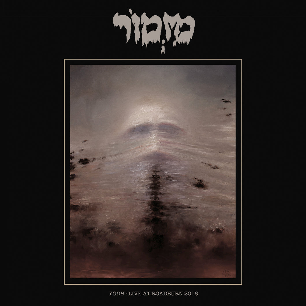 מזמור ‎/ Mizmor - Yodh Live At Roadburn 2018 CD - Roadburn / Burning World Mailorder