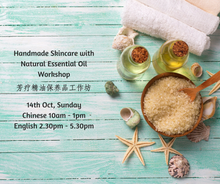 Handmade Skincare with Natural Essential Oil Workshop  芳疗精油保养品工作坊