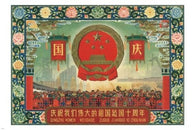 10th Anniversary of FOUNDING OF CHINA historic vintage poster 1959 24X36 NEW