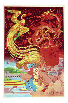 prosperity brought by the dragon & the phoenix china POSTER 1959 24X36 RARE