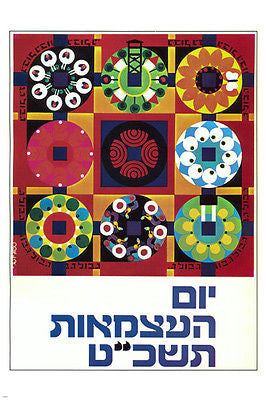 Independence Day celebration VINTAGE POLITICAL POSTER ISRAEL 1970 24X36