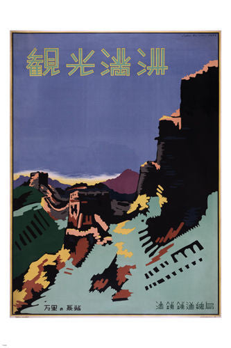 CHINA travel poster THE GREAT WALL 24X36 vintage historic collectors RARE