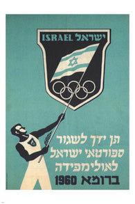 Help send Israeli sportsmen to the Rome Olympic POSTER ISRAEL 1960 24X36