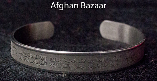 Islamic Bangle - Afghan Bazaar