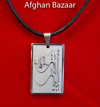 Islamic Pendant Rectangle - Afghan Bazaar