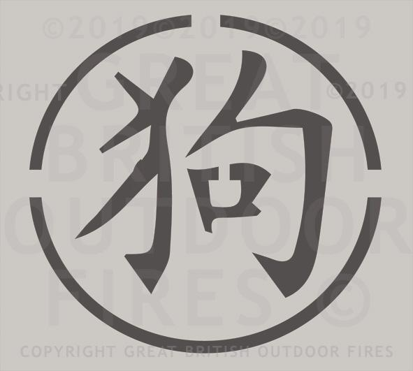 Chinese Year of the Dog (Script Style) in a circle
