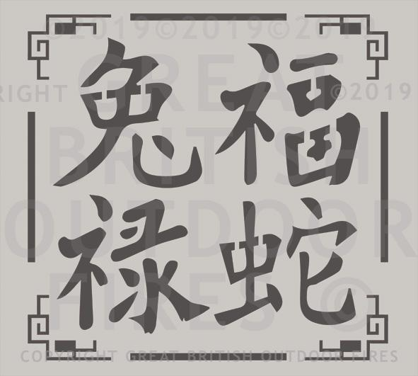 Chinese Panel (Script Style) Mixed