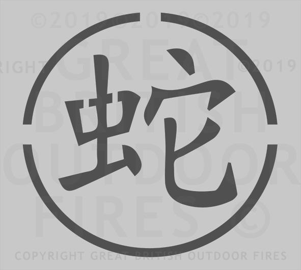 Chinese Year of the Snake (Script Style) in a circle