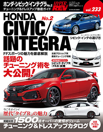 HyperRev Vol.233 Honda Civic / Integra No.2