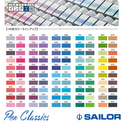 Sailor Ink Studio Colour Range