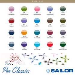 Sailor Shikiori Colour Range
