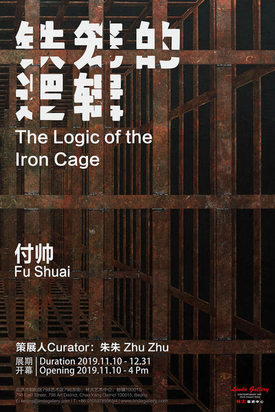 Exhibition 展览 | Fu Shuai's solo exhibition : The Logic of The Iron Cage  付帅个展:铁笼的逻辑