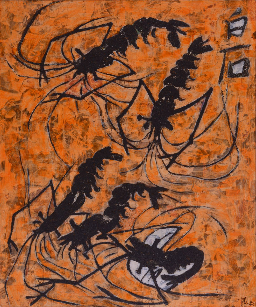 Dialogue with Qi Baishi (Shrimp) 与齐白石对话-虾