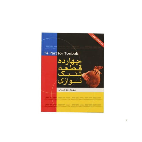 products / 14-part-for-tonbak-book-tombak-abs-402-zarb-aparat-sala-muzik-flyer-poster-advertising-771.jpg