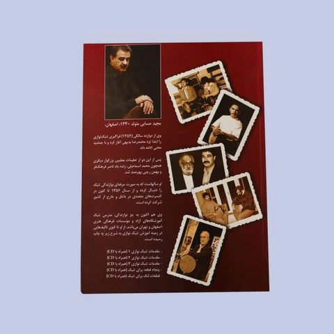 products/learning-book-and-dvd-for-tombak-abs-302-tonbak-zarb-aparat-sala-muzik-brochure-art_485.jpg