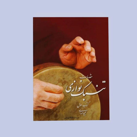 products/learning-book-and-dvd-for-tombak-abs-302-tonbak-zarb-aparat-sala-muzik-finger-gesture-art-668.jpg