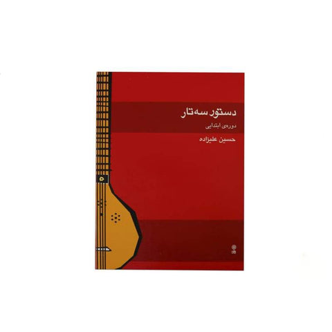 products/learning-book-for-setar-by-hossein-alizadeh-abs-406-setars-sala-muzik-guitar-string-instrument-547.jpg