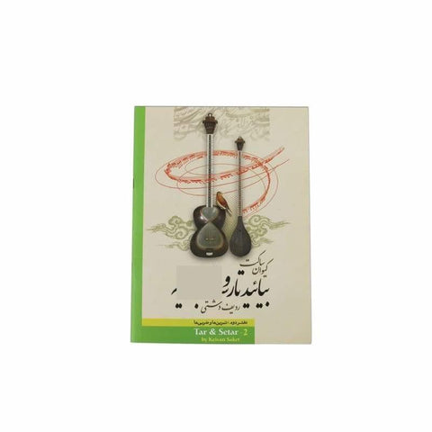 products / learning-book-for-tar-and-setar-abs-265-books-dvds-keivan-saket-sala-muzik-instrument-musical-musical-395.jpg