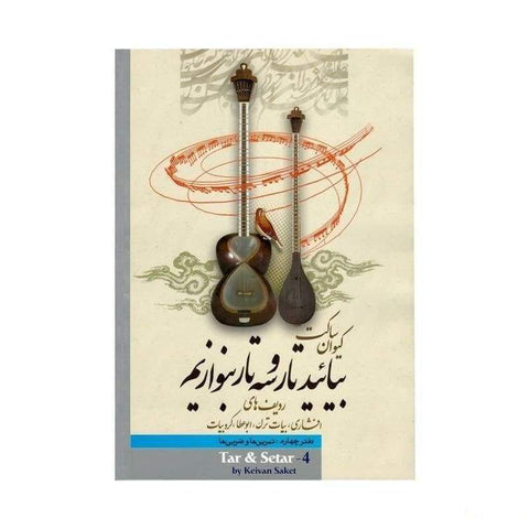 products / learning-book-for-tar-and-setar-abs-465-books-dvds-keivan-saket-sala-muzik-instrument-musical-musical-676.jpg