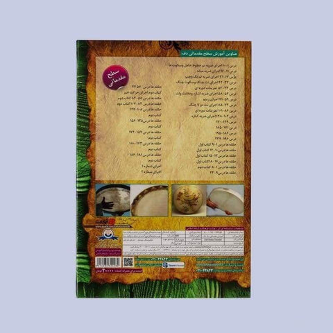 products / video-tutorial-training-daf-dvd-ads-303-def-erbane-aparat-sala-muzik-flyer-recept-vegetarian_322.jpg