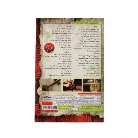 products / video-tutorial-training-kamancheh-dvd-ads-304-kamancha-kemancheh-persian-aparat-sala-muzik-cuisine-vegetarian-food_785.jpg