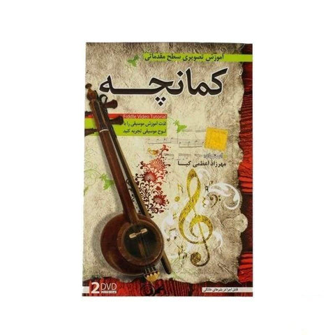 products / video-tutorial-training-kamancheh-dvd-ads-304-kamancha-kemancheh-persian-aparat-sala-muzik-sitar-musical-instrument_801.jpg