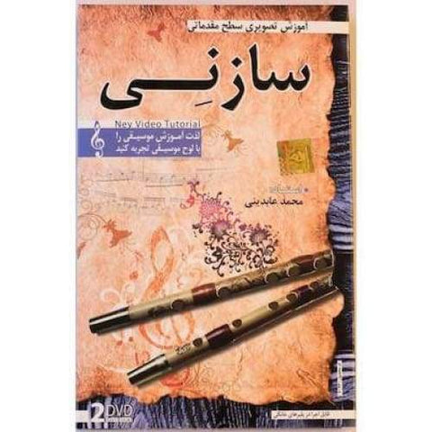 products / video-tutorial-training-ney-dvd-ads-309-iran-iranian-ney-persian-aparat-sala-muzik-חליל-במבוק woodwind-418.jpg