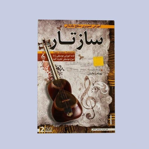 products/video-tutorial-training-tar-dvd-ads-305-persian-aparat-sala-muzik-musical-instrument-string_371.jpg