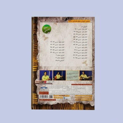 produits / didacticiel-vidéo-formation-tar-dvd-ads-305-persian-aparat-sala-muzik-paper-flyer-advertising_798.jpg