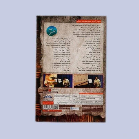 products / video-tutorial-training-tombak-dvd-ads-302-tonbak-zarb-aparat-sala-muzik-paper-wood-newsprint_247.jpg