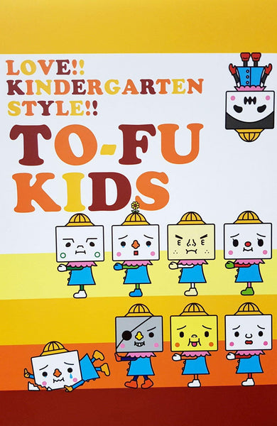 TO-FU KIDS LOVE KINDERGARTEN STYLE A5 NOTEBOOK