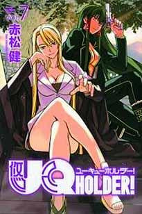 UQ HOLDER GN VOL 07