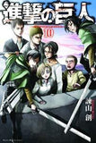 ATTACK ON TITAN GN VOL 10