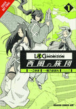 LOG HORIZON WEST WIND BRIGADE GN VOL 01
