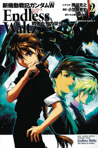 MOBILE SUIT GUNDAM WING GN VOL 02 GLORY OF THE LOSERS